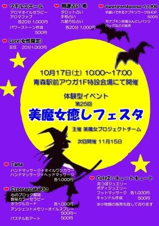 10.17美魔女1F.JPG