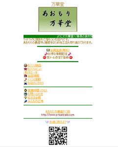 万華堂さん携帯サイト.jpg