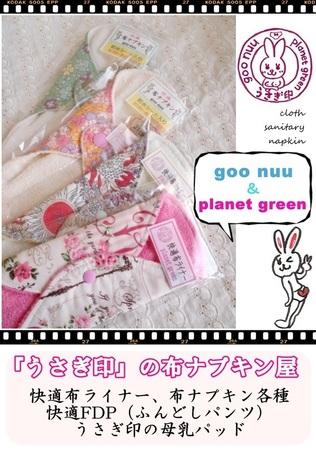 うさぎ印広告.jpg