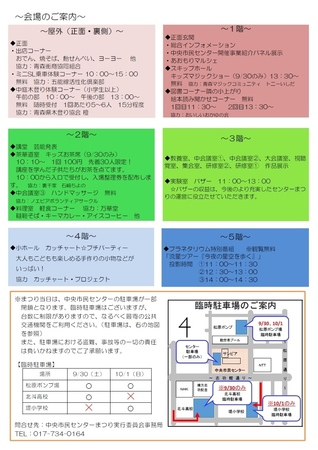 ちらし2.jpg