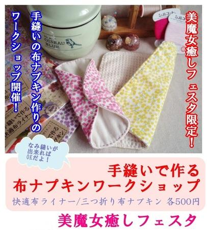 ワークショップ告知.JPG