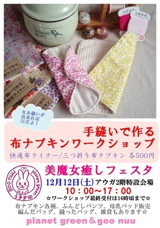 ワークショップ告知2015.12.JPG