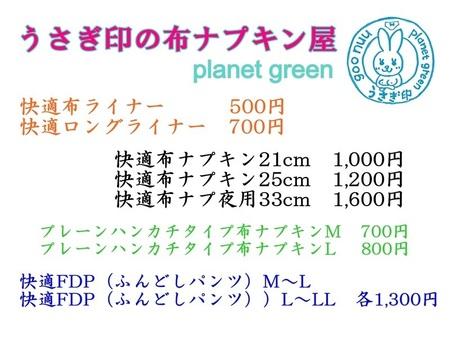 布ナプ価格-800.JPG