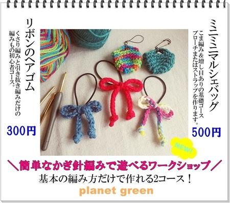 編み物ワークショップ告知用-800.JPG