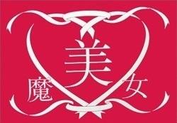 美魔女ロゴ.JPG