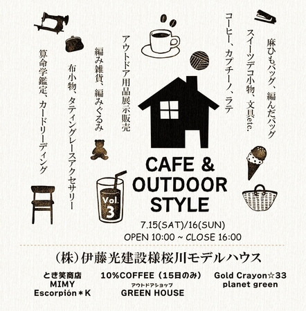 cafe&outdoorstyle1-2.jpg