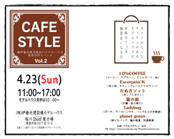 cafestyle-250.png