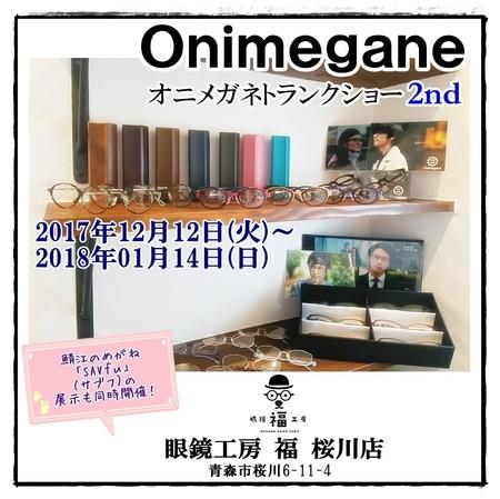 onimegane20172018.JPG