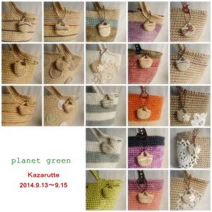 planet green 21.jpg